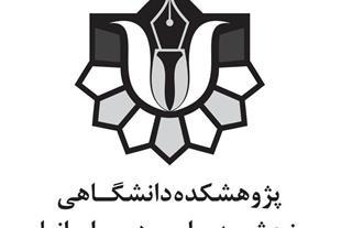 پژوهشکده دانشگاهی سنجش مدیران پردیس ایرانیان