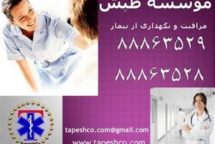 خدمات بالینی _ درمان درمنزل