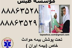 مراقبت از سالمند و بیمار در بیمارستان