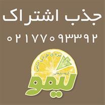 جذب اشتراک برای رستوران در تهران