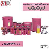 فروش سرویس آشپزخانه 22 پارچه لیمون