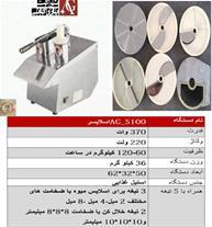 دستگاه اسلایسر AG-S100