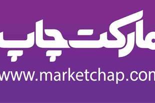 مارکت چاپ _ ارائه کلیه خدمات چاپ