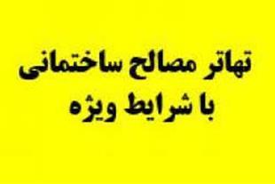 تهاتر مصالح اصفهان