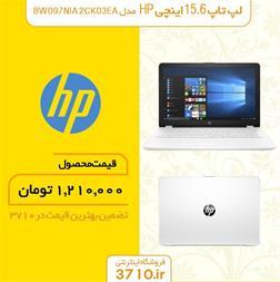 فروش لپ تاپ 15.6 اینچی HP مدل 15-BW097NIA 2CK03EA - 1