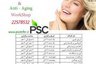آموزش تخصصی پوست و مو