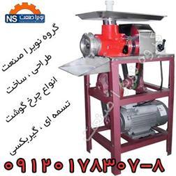 طراحی و تولید انواع چرخ گوشت های تسمه ای و گیربکسی - 1