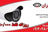 شرکت دیدگستران پیشرو (دوربین مداربسته)