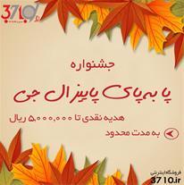 جشنواره پا به پای پاییز الجی - فروش لوازم خانگی