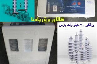 فروش برقگیر 20 کیلو ولت پارس PAP & PAJ