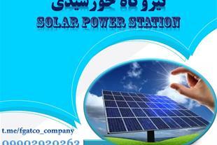 اخذ تسهیلات جهت احداث نیروگا های خورشیدی