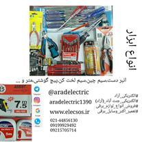 فروش انواع ابزار