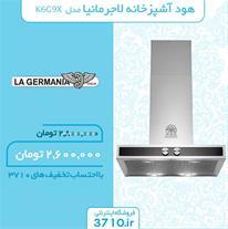 فروش هود آشپزخانه لاجرمانیا مدل K6G9X