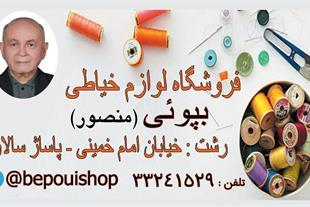 فروشگاه لوازم خیاطی بپوئی منصور ، لوازم خرازی