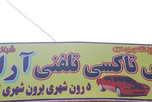 آژانس تاکسی تلفنی آرامش - تاکسی سرویس