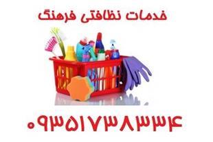 نظافت منزل و محل کار - شستشوی مبل - نظافت راه پله