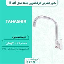 فروش شیر اهرمی ظرفشویی طاها مدل آلفا(B)