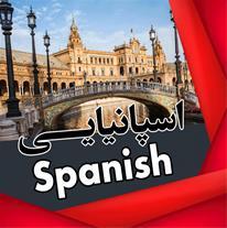 برگزاری دوره مکالمه زبان اسپانیایی برای اولین بار