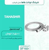 فروش شیلنگ توالت طاها مدل شیناب