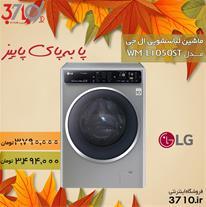 جشنواره پا به پای پاییز الجی - لباسشوییWM-L1050ST