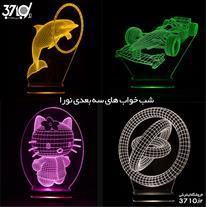 فروش انواع شب خواب های سه بعدی نورا