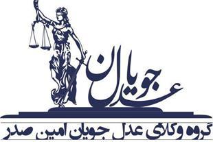 دفتر وکالت عدل امین
