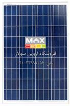 پنل خورشیدی 100 وات مکسل Maxcell