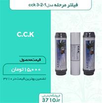 فروش فیلتر مرحله 1-2-3 CCK