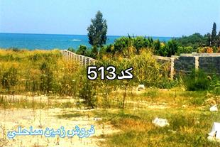 فروش زمین ساحلی در نوشهر 7500متری