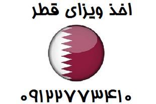 مجری تور قطر و ویزا فوری قطر - تور دوحه