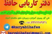 دفتر کاریابی حافظ تامین نیروی ساده و متخصص