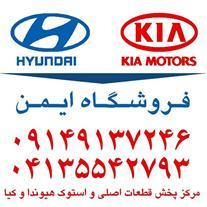 فروش لوازم یدکی هیوندا و کیاموتورز در تبریز