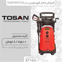 فروش کارواش فشار قوی توسن مدل TOSAN 1225IPWX PLUS