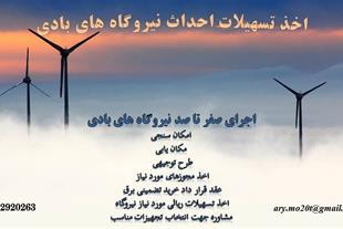 اخذ تسهیلات جهت احداث نیروگاه های بادی