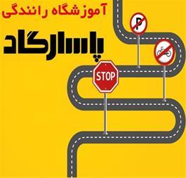 آموزشگاه رانندگی پاسارگاد - 1
