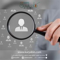 استخدام در تهران - سایت کاریابی در تهران