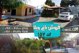 باغ ویلا 1500 متر در بکه شهریار کد 157