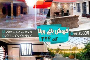فروش باغ ویلا 2300 متر در شهریار کد324