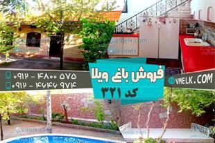 فروش باغ ویلا 500 متر در شهریار کد321
