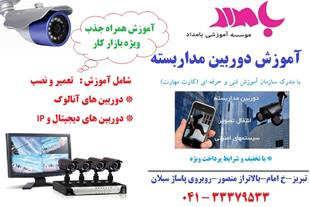 آموزش نصب دوربین مداربسته در تبریز