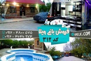 فروش باغ ویلا 3200 متری در شهریار کد 312