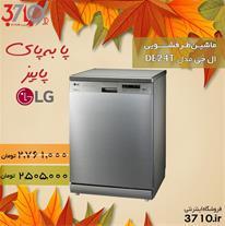 ماشین ظرفشویی الجی DE24T