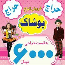 حراج پوشاک به قیمت 6 هزارتومان