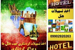 اخذ تسهیلات گردشگری جهت احداث هتل و مراکز تفریحی