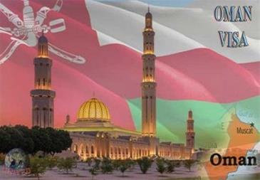 ویزای فوری عمان - 1
