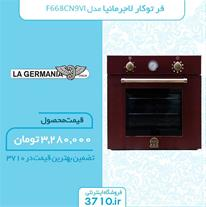 فروش فر توکار لاجرمانیا مدل F668CN9VI