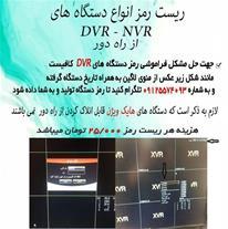 ریست رمز انواع دستگاه های DVR و NVR