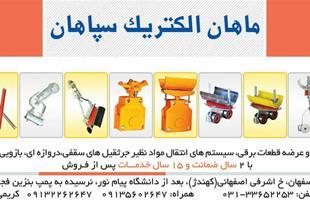 ماهان الکتریک سپاهان تولیدی کننده برق رسان جرثقیل