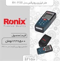 فروش متر لیزری رونیکس مدل RH-9150