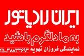 نمایندگی پکیج ایران رادیاتور بوتان ایتالترم